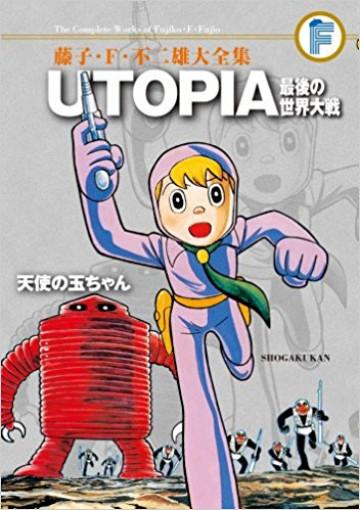 藤子・F・不二雄大全集 UTOPIA最後の世界大戦/天使の玉ちゃん (紙書籍版)