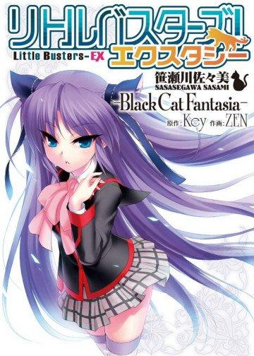 リトルバスターズ! エクスタシー 笹瀬川佐々美 ~Black Cat Fantasia~