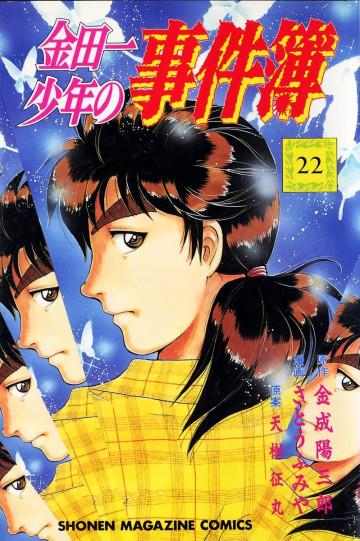 金田一少年の事件簿 22