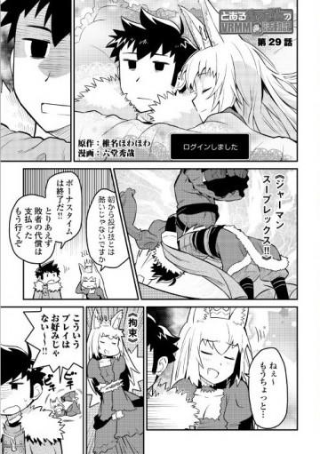 とあるおっさんのVRMMO活動記 29話~35話