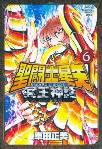 聖闘士星矢 NEXT DIMENSION 冥王神話(フルカラー) 6