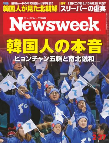ニューズウィーク日本版 2018年2月27日号
