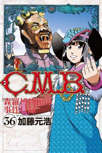 C.M.B.森羅博物館の事件目録 36