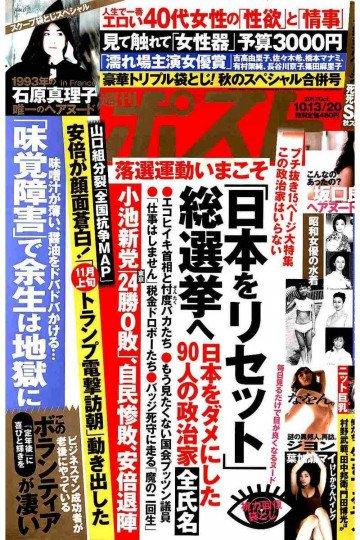 週刊ポスト 2017年10月13日・20日号