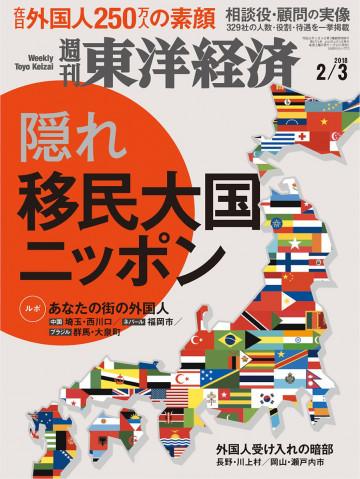 週刊東洋経済 2018/2/3号