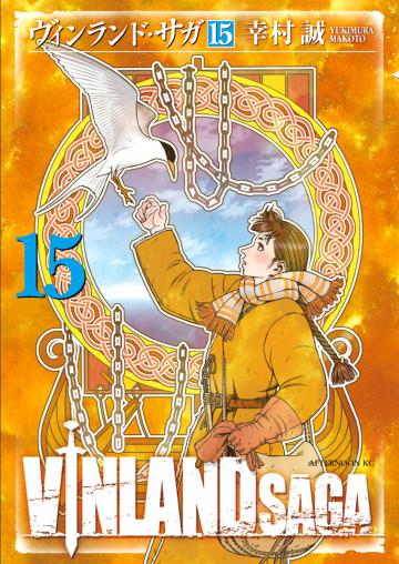 ヴィンランド・サガ 15