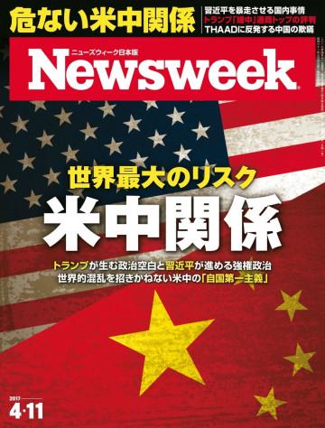 ニューズウィーク日本版 2017年4月11日