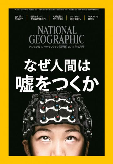 ナショナル ジオグラフィック日本版 2017年6月号