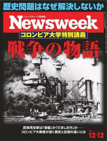 ニューズウィーク日本版 2017年12月12日