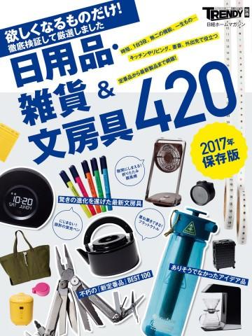 【2017年保存版】 欲しくなるものだけ! 日用品・雑貨&文房具420