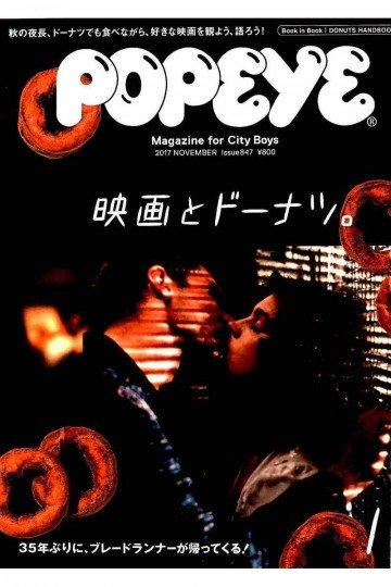 POPEYE(ポパイ) 2017年 11月号【低画質版】
