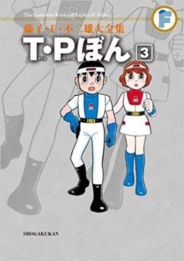 藤子・F・不二雄大全集 T・Pぼん (紙書籍版) 3
