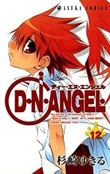 D・N・ANGEL 12