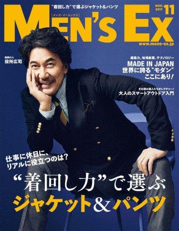 MEN'S EX 2017年11月号