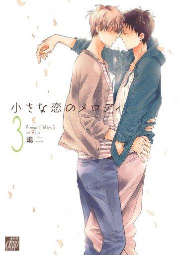 小さな恋のメロディ 3