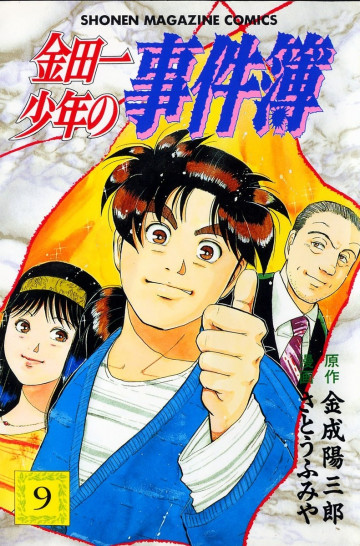 金田一少年の事件簿 9