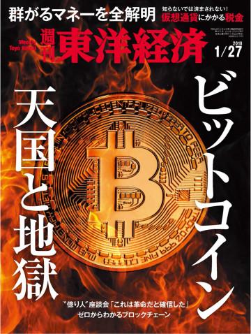 週刊東洋経済 2018/1/27号