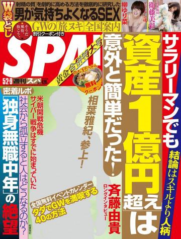 SPA! 2017年5月2日・5月9日合併号