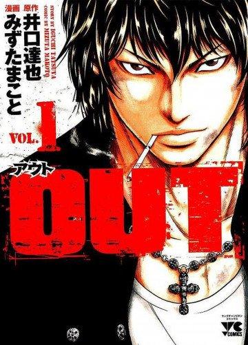 OUT(みずたまこと/井口達也) 1