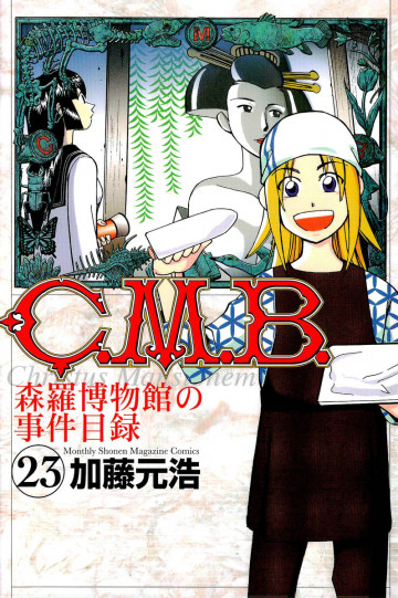 C.M.B.森羅博物館の事件目録 23
