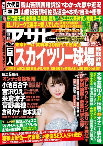週刊アサヒ芸能 2017年2月16日号