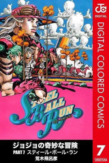 ジョジョの奇妙な冒険 第7部 カラー版 7