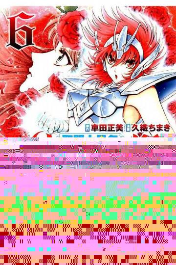 聖闘士星矢セインティア翔【低画質版】 6