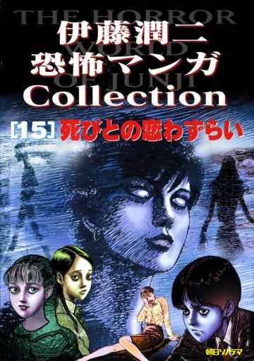 伊藤潤二 恐怖マンガCollection 15