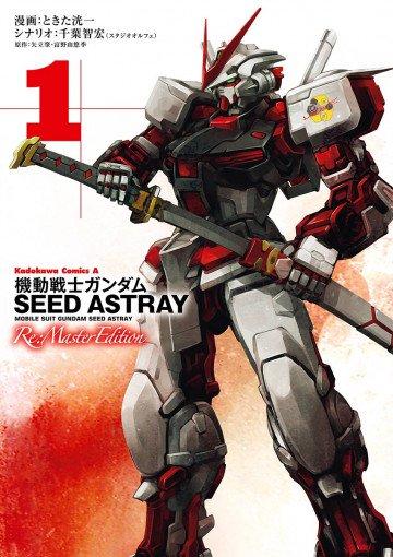 機動戦士ガンダムSEED ASTRAY Re: Master Edition 1