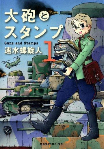 大砲とスタンプ Guns and Stamps 1