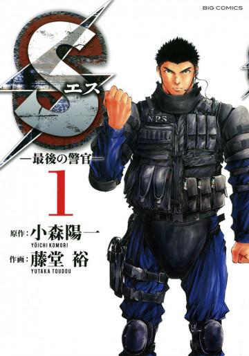 Sエス-最後の警官- 1