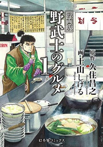 漫画版 野武士のグルメ 1