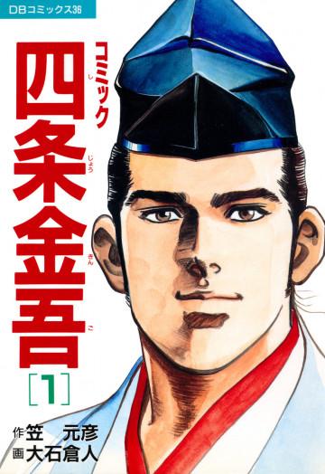 コミック四条金吾 1
