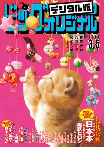 ビッグコミックオリジナル 2017年5号