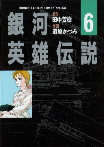 銀河英雄伝説 (道原かつみ版) 6