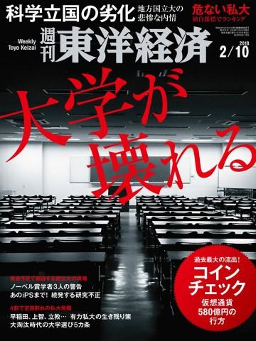 週刊東洋経済 2018/2/10号