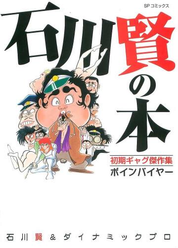 石川賢の本―初期ギャグ傑作集ボインパイヤー