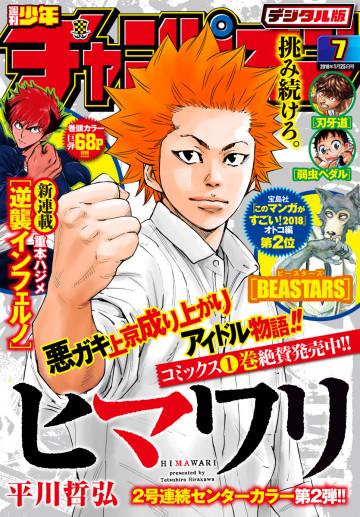 週刊少年チャンピオン2018年07号