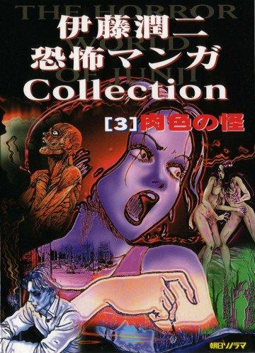伊藤潤二 恐怖マンガCollection 3