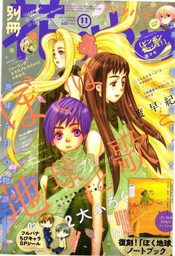 別冊花とゆめ 2017年 11 月号