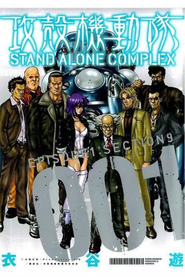 攻殻機動隊 STAND ALONE COMPLEX 1