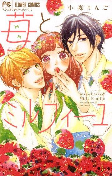 苺とミルフィーユ