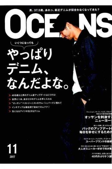 OCEANS 2017年11月号【低画質版】