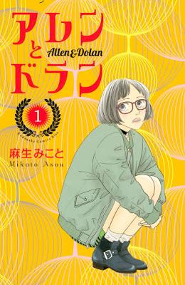 [Manga] アレンとドラン 第01巻 [Arento Doran Vol 01] RAW ZIP RAR DOWNLOAD