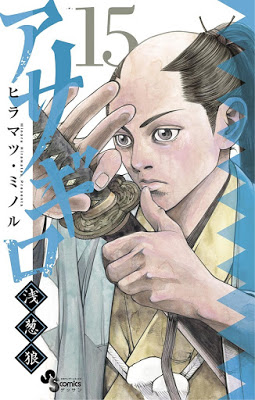 [Manga] アサギロ 第01-15巻 [Asagiro Vol 01-15] RAW ZIP RAR DOWNLOAD