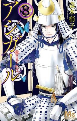 [Manga] アシガール 第01-08巻 [Ashi-Girl Vol 01-08] RAW ZIP RAR DOWNLOAD