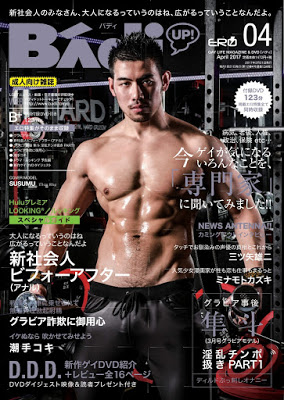 [雑誌] バディ 2017-04月号 [Badi 2017-04] RAW ZIP RAR DOWNLOAD