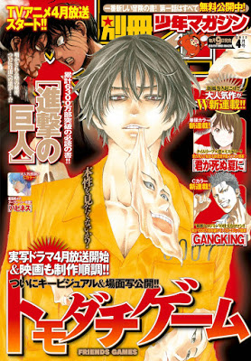 [雑誌] 別冊少年マガジン 2017年04月号 [Bessatsu Shonen Magazine 2017-04] RAW ZIP RAR DOWNLOAD