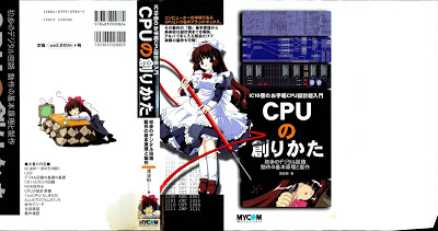 [Manga] CPUの創りかた RAW ZIP RAR DOWNLOAD