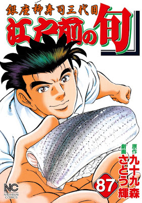 [Manga] 江戸前の旬 第01-87巻 [Edomae no Shun Vol 01-87] RAW ZIP RAR DOWNLOAD